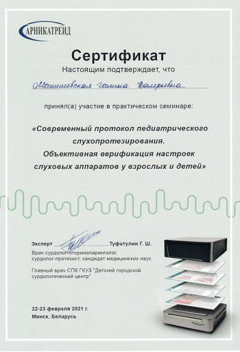 Сертификат об участии в семинаре 2021